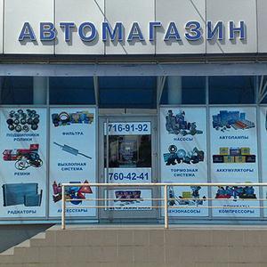 Автомагазины Ноябрьска