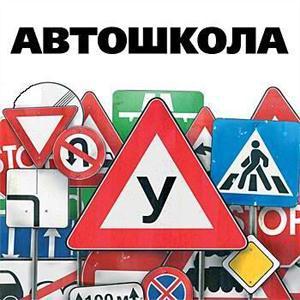 Автошколы Ноябрьска