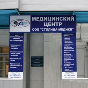 Медицинские центры Ноябрьска