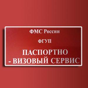 Паспортно-визовые службы Ноябрьска