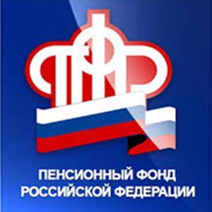 Пенсионные фонды Ноябрьска