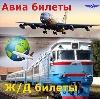 Авиа- и ж/д билеты в Ноябрьске