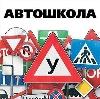 Автошколы в Ноябрьске