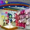 Детские магазины в Ноябрьске