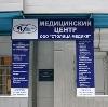 Медицинские центры в Ноябрьске
