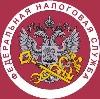 Налоговые инспекции, службы в Ноябрьске