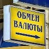 Обмен валют в Ноябрьске