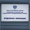 Отделения полиции в Ноябрьске