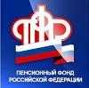 Пенсионные фонды в Ноябрьске
