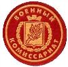 Военкоматы, комиссариаты в Ноябрьске